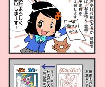DM必須!4コマ漫画の制作いたします わかりやすく可愛らしい4コマ漫画でイメージアップ!