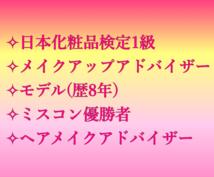 ミスJAPAN✩あなた専用美容カルテを作成します 【人数限定★値下げ中!】メイクアップアドバイザー