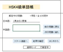 HSK4級のPC版単語帳アプリを販売します HSKの単語は書くんじゃない。テストでアウトプットして覚える