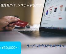 あなたのシステムのセキュリティを評価します 1台:20,000円から承ります。