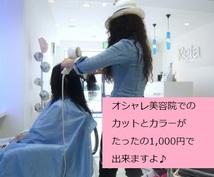 カット&カラーがたった1000円になる方法教えます 高~い美容院代を節約したい女性必見です♪