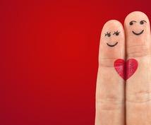 幸せな恋愛の為に心の安定をお手伝いします 心の土台を整えることで、幸せな恋愛を楽しみませんか?
