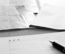 就活・公務員試験のES・面接回答の添削をします /指導経験豊富なプロが選考通過するアピール方法を伝授!