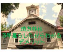 【北海道へ旅行、転職、移住】したいけど、これってどう?20数年札幌に住んでいる女性がお答えします!