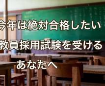 もうすぐ教員採用二次試験!面接のコツ教えます 合格するために、面接では、必ずやってほしいことがあります!