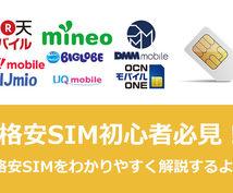 あなたの携帯料金の見直しをお手伝いします あたなにピッタリな格安SIM(ケータイ)を紹介します!