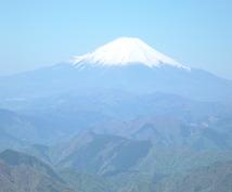 南関東近郊の日帰り登山プラン