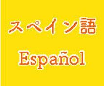 日本人×メキシコ人ペアが、スペイン語に翻訳します ネイティヴが「伝わるスペイン語」に翻訳します!