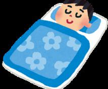 スムーズに睡眠に入るために必須な食品を教えます 皆さんの身近にある食品が睡眠スイッチをオンにしてくれます。