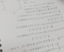 中学・高校・大学入試の算数・数学の解答解説作ります 中学や高校・大学受験生のいるご家族の方やご本人へ。