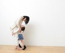 子育てのプロがアドバイスします 子育てでモヤモヤしてる、悩みがあるママへ