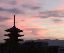 京都女性一人旅も安心!京都旅行経験19回の私が旅のプランを考えます!