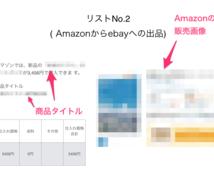 ebay輸出!価格差30商品vol1情報提供します 初心者必見!30商品を参考にしてリサーチを効率化しませんか?