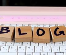 わたくしのブログでサイト紹介記事と被リンクつけます 期間限定、良質な被リンクが欲しい人におすすめのサービスです。