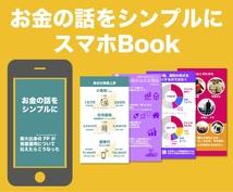 資産運用のキホンが分かる、eBookをお渡しします 美大出身FPが伝える、スマホで読める・お金と資産運用のキホン
