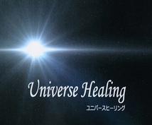 ユニバースエネルギーによる遠隔ヒーリング。宇宙の愛と調和★今あなたに必要なエネルギーが入ります。