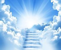 天国のあの人との会話のお手伝いをします 天国にいる愛する人との会話のお手伝いをします。