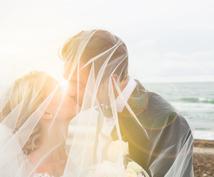 婚活中の方、今後、よい出会いがあるか占います 運命の相手との出会いのタイミングと進展を知りたい方に!