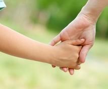親子関係のブロック解除致します 親子関係が上手く行かずにお悩みのあなたにオススメ。