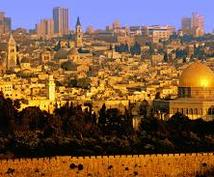 聖地エルサレム、パワーリーディングで鑑定します 対面鑑定とメール鑑定歴、11年。まずは、ご連絡下さい。