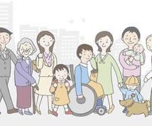 高齢者、介護、医療の相談にのります 両親の介護についてお困りの方!社会福祉士が相談にのります!!