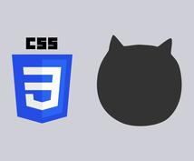 CSSでお困りの方!なんでもおひとつお答えします 「レイアウトが崩れる」「思ったように表示されない」を解決!