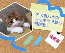 あなたに合った『キャラ勝ち接客』を提案します 〜オス猫ハナの人生キャラ勝ち相談室!【接客編】