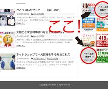 月間38000PVブログに広告誘導バナー設置します 【このアクセス数で最安値!】90日掲載で1日/約33.3円!