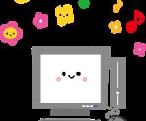 パソコンについて色々お手伝いさせて頂きます パソコン関連で困っている方へ!