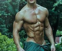 腹筋の割れたかっこいい体の作り方教えます 男女問わず!継続して体型をキープできるようにが目標です!