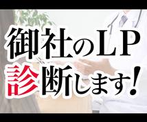 LPをマーケティングとデザインの観点から添削します いまいち効果を感じられないLPを低価格で改善できます!