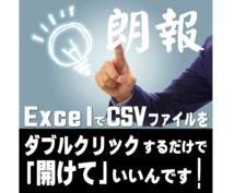■EXCEL■CSVファイルを「ダブルクリック」で「そのまま」開くツール※VBA・マクロの知識不要