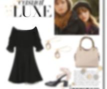 女性ファッション2点ご提案いたします ガーリー、清楚、女性らしいファッションが好きな方へ♡