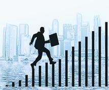 [コンサル] 短期間に売上を伸ばすために、成果のでやすい具体的な方法をご提供します。