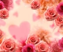 選択可☆良縁結びor想い人の愛情を引き寄せます 鑑定付!良縁引き寄せ&愛情引き寄せ☆想い人のお心をあなたに☆