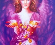 女神様と豊かさの天使達がエネルギーを解き放ちます ☆神の持つ魔法で幸福へと呼び込むお手伝いをさせて頂きます!