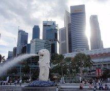 シンガポールの旅行情報および旅行に関するちょっとした質問にお答えします!