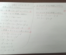 数学科の大学生が数学を分かりやすく解説します 分かるまで何回でも質問OK!添削にも対応します!