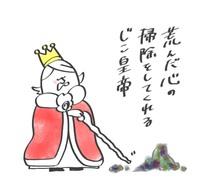 じこ皇帝があなたを肯定します 毎日を頑張る貴方に贈る、優しい言葉とイラスト
