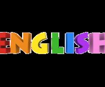 ちょっとした英語の読み書き、お手伝いします 英語で失敗したくない方、自信がないあなたに