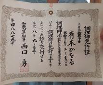 ☆☆【和食】料理の作り方を教えます☆☆