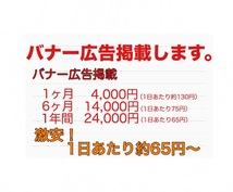 バナー広告掲載致します 1日あたり約65円~   お店やサイトなどの宣伝に!!