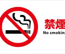 不思議と煙草を吸いたくなくなる方法を教えます 楽しみながら禁煙しよう!禁煙は簡単に出来ます!
