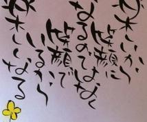 あなたの好きな言葉 筆文字で書きます