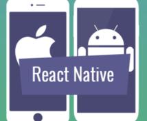 オフショアでモバイルアプリ開発のお手伝いします ベトナムオフショアによるモバイル・Webアプリの開発
