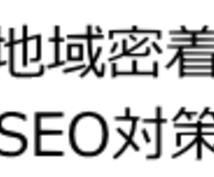 地域名+サービスなどのSEO対策をします 地域サービスを行なっている業種のSEO対策。地域で上位目指す