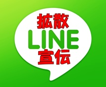 質の高い【LINEの友達530人】に拡散します ラインで宣伝/集客/友達,親友に拡散/企業と契約し活動中