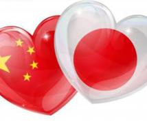 バイリンガルが日本語・中国語の翻訳を致します ネイティブスピーカーならではの言語力でご対応致します。