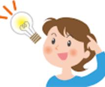 起業経験のある私が儲かるアイデア100個教えます 【値下げ中】何をすればいいか迷っている方向け