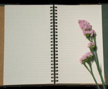 あなたの毎日を楽しく応援します モチベーションUPに♪交換日記のようなやりとりを♪